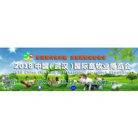 """2018""""中国(武汉)国际畜牧业博览会""""火爆招商中"""