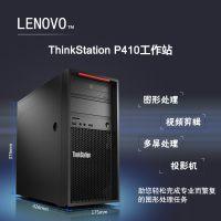 联想工作站ThinkStation P410,E5-1607V4/16G/1T/K620 2G独显
