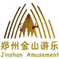 郑州金山游乐设备机械制造有限公司