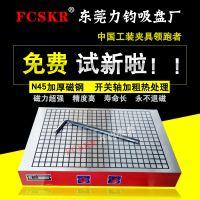 力钧CNC强力磁盘 雕铣机永磁吸盘400x500电脑锣方格强力磁盘 磁台