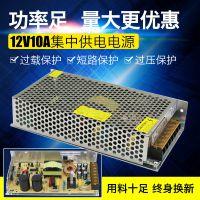 12V10A监控电源开关电源监控摄像头电源集中供电电源LED电源