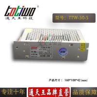 通天王5V50W(10A)电源变压器 集中供电监控LED电源