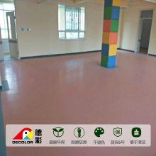 黑龙江哈尔滨幼儿园PVC防滑塑胶地板地面材料地胶厂家