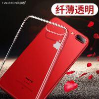 天顺通适用苹果7/8 iPhone6S 7Plus 4S 5S手机保护套TPU壳隐形