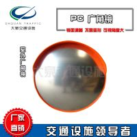 厂家直销pc室外凸面镜 60cm停车场转角镜 PC反光镜