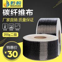 低价厂家直销碳纤维布国产200g二级布/碳纤维加固布/单向碳纤维布