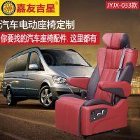 房车改装座椅 汽车电动座椅 改装商务车座椅 座椅配件批发
