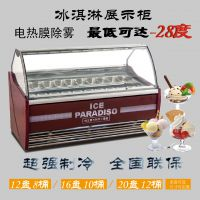 佳茂隆J7-1600冰淇淋展示柜双压双风双蒸设计温度可达-28℃高端制冷