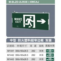 敏华中型6瓦防火塑料白色超窄边框M-BLZD-1LROEII6WCAK后出线/侧出线LED散指示灯