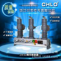 ZW32-12G/630-20户外柱上高压真空断路器