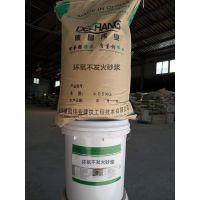 环氧不发火砂浆 高强度磨擦不起火花水泥浆
