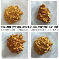 红光金色20-100UM HC353航彩供应珠光粉