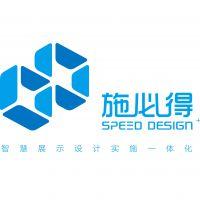 杭州施必得展示设计有限公司
