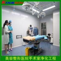 供应美容整形医院手术室