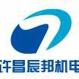 许昌辰邦机电设备有限公司