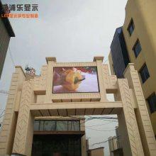 北京丰台区户外P4全彩防水高清LED电子显示屏