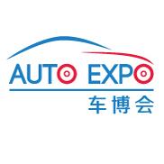 2017中国国际汽车产业博览会