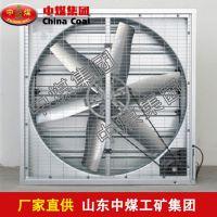 480mm负压风机,480mm负压风机价格合理,ZHONGMEI