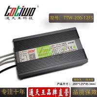 通天王12V16.67A(200W)咖啡色户外防水LED开关电源 IP67恒压直流