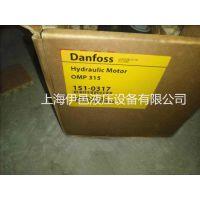 马达现货OMP315 151-0317丹佛斯DANFOSS液压马达