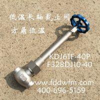 DJ61F-40P型 方鼎低温焊接长轴截止阀门生产厂家 LNG专用