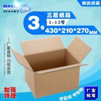 三层3号邮政纸箱 特硬加强定做快递通用包装箱 生产厂家订做纸箱