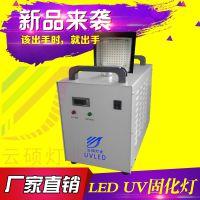 深圳云硕大功率低温uvled固化机 紫外线uvled灯 uvled固化光源设备 水冷机