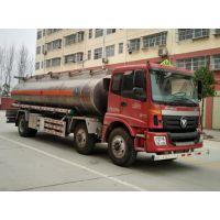 福田23吨铝合金运油车