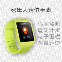 百灵宝老年GPS移动定位手表智能手表