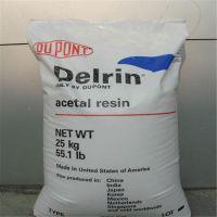 聚甲醛 美国杜邦 311P NC010 注塑级POM原料 加纤POM工程塑料