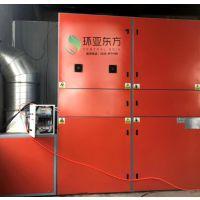厂家直销:环亚东方HY-VOCs-G8光氧催化废气处理设备