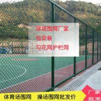 球场围网 打篮球 打乒棒球 4米高带地盘的勾花网护栏生产销售