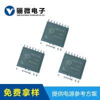 快充协议芯片INN2215K快充icQc3.0 PD适配器方案