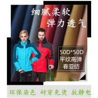 批发 50D*50D涤纶高弹春亚纺 弹力布 户外服装羽绒服专用面料 里布外套布料