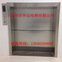 宁波传菜电梯江苏华达低价销售