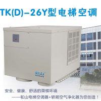 供应和山TK-26Y高效环保单冷型电梯空调电梯专用空调