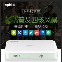 inphic/英菲克P10安卓系统四核无线网络电视机顶盒子播放器 批发