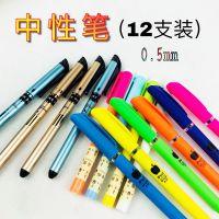 中性笔学生用0.5mm黑色红笔芯办公碳素笔文具用品签字笔水笔批发黑笔蓝笔考试水性笔