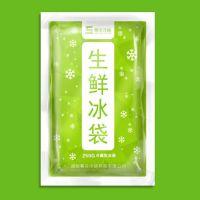 赛冷SL-250g冰袋保鲜运动生鲜食品冷藏医药海鲜低温运输冰袋