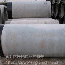 供应重庆钢筋混泥土顶管 钢带包边水泥管 排水涵管