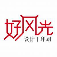 广州好风光包装制品有限公司