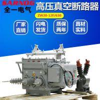 ZW20-12F630A-20KA户外高压真空断路器10-12KV智能零序分界开关