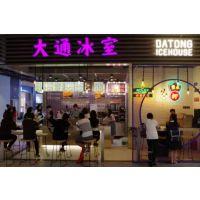 杭州大通冰室加盟创业是骗人的