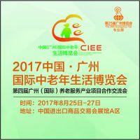 2017广州国际智能养老博览会