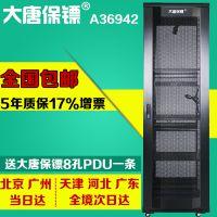 大唐保镖A36942大唐 服务器机柜 2米 网络机柜 标准机柜 42u