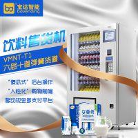 广州大学图书馆饮料自动售卖机 自助零食售货机 小型无人饮料贩卖机