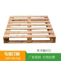 厂家直销A12木托盘   实木熏蒸托盘  木质卡板 周转卡板定制