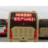 德威DeVe公交车LED广告屏 公交车LED电子显示屏专业供应