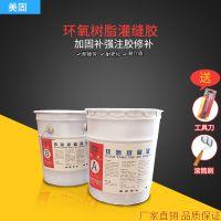 秦皇岛灌缝胶厂家 供应优质美固环氧树脂胶修补裂缝填充空鼓