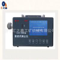 汇之鑫批量供应CCZ1000直读式粉尘浓度测量仪 行业中特别推荐